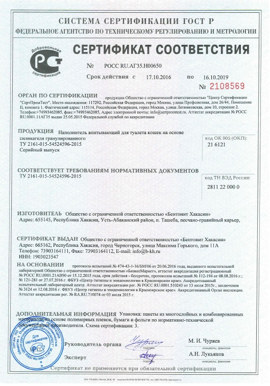 Certificate of conformity for granular silica gel-based absorbing Cat Litter